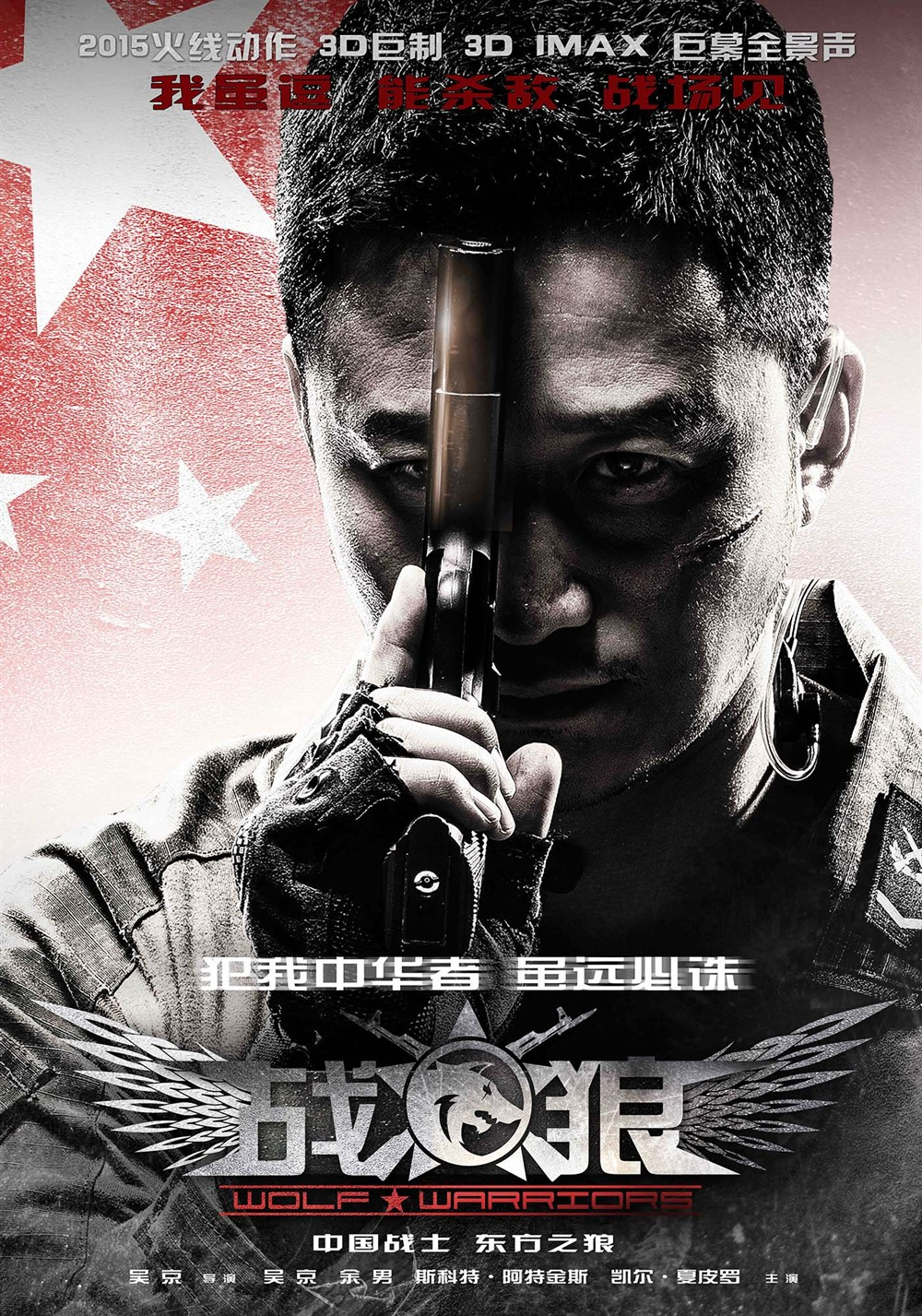 Wolf Warriors / Вълчи Воини (2015)