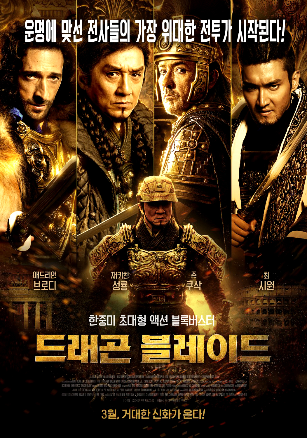 m a a c new character posters for jackie chan s dragon blade update u s poster trailer. Black Bedroom Furniture Sets. Home Design Ideas