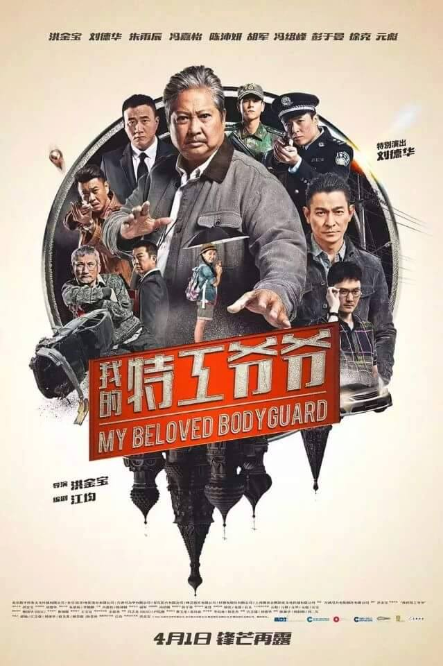 Image result for my beloved bodyguard movie poster