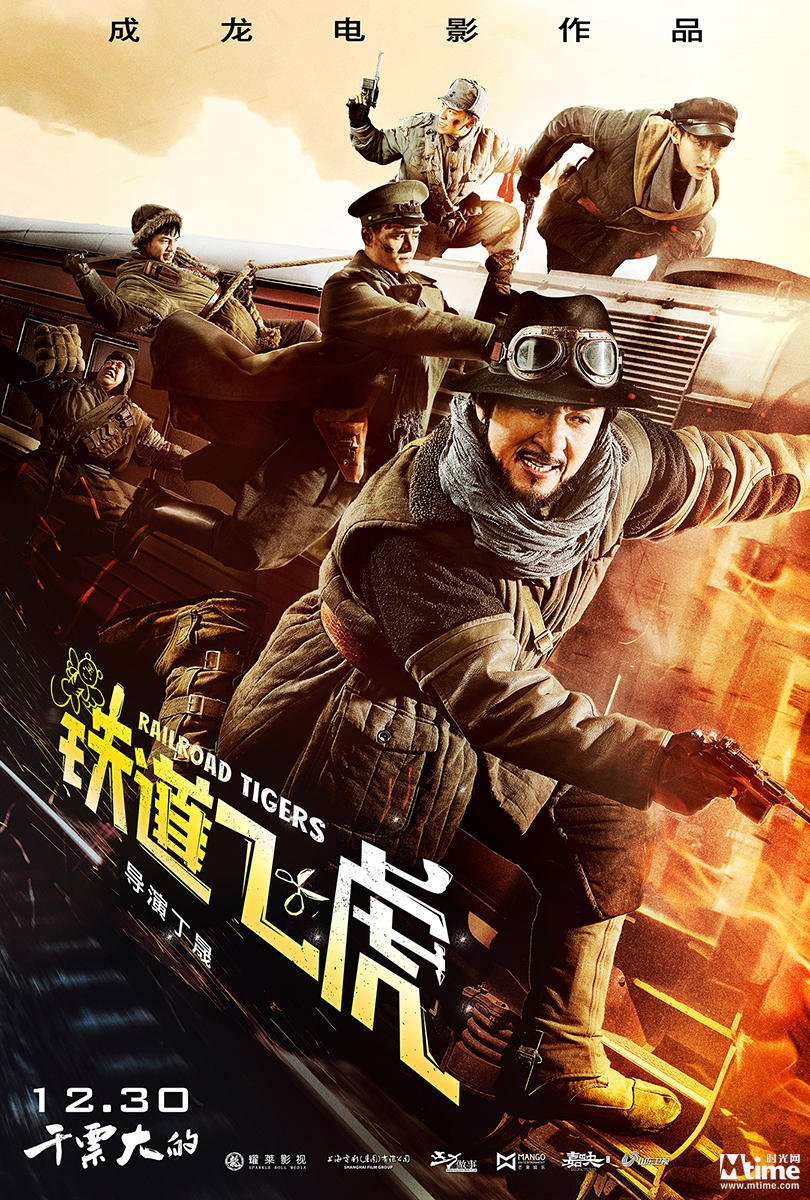 Railroad Tigers 2017 Worldfree4u – Full Movie Dual Audio BRRip 720P English ESubs
