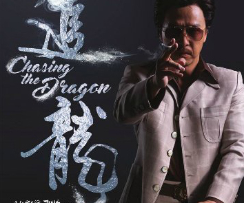<h3>DONNIE YEN To Play Notorious Gangster In CHASING THE DRAGON With ANDY LAU. UPDATE: Latest Posters</h3>