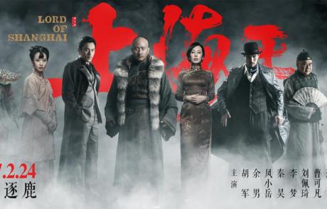 <h3>Trailer &#038; Posters For SHERWOOD HU&#8217;S Gangster Epic LORD OF SHANGHAI Starring YU NAN &#038; HU JUN</h3>
