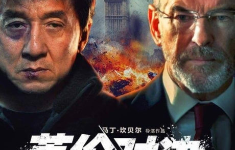 <h3>Official Posters For THE FOREIGNER Starring JACKIE CHAN &#038; PIERCE BROSNAN. UPDATE: Trailer #2</h3>