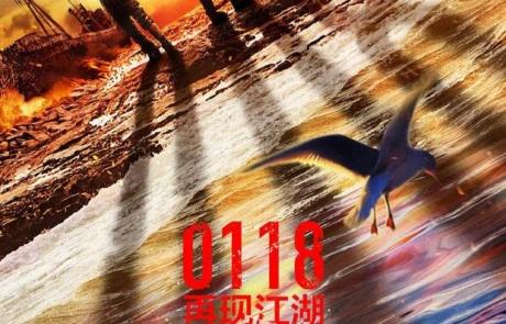 <h3>Poster For DING SHENG&#8217;S A BETTER TOMORROW 2018 Starring WANG KAI &#038; DARREN WANG. UPDATE: Teaser Trailer</h3>