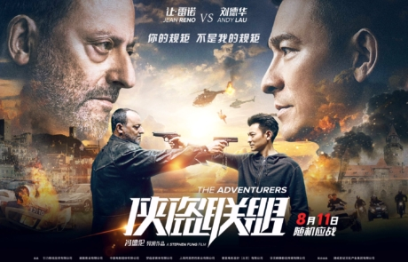 <h3>Trailer For STEPHEN FUNG&#8217;s THE ADVENTURERS Starring ANDY LAU, JEAN RENO, &#038; SHU QI. UPDATE: Posters</h3>