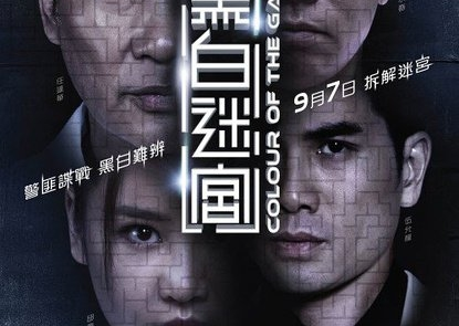 <h3>Trailer For COLOUR OF THE GAME Starring SIMON YAM, PHILIP NG, &#038; JORDAN CHAN</h3>
