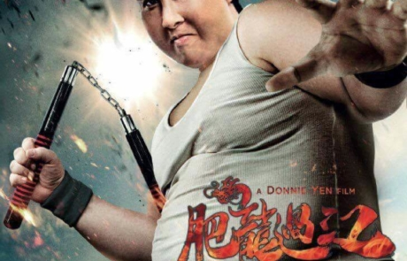 <h3>DONNIE YEN To Star In The Remake Of ENTER THE FAT DRAGON Directed By WONG JING. UPDATE: Poster</h3>