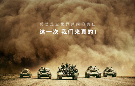 <h3>Trailer For The Action Thriller OPERATION RED SEA Directed By DANTE LAM. UPDATE: Latest Poster</h3>