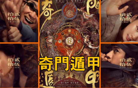 <h3>Trailer For YUEN WOO PING&#8217;S THE THOUSAND FACES OF DUNJIA Produced By TSUI HARK. UPDATE: Latest Poster</h3>