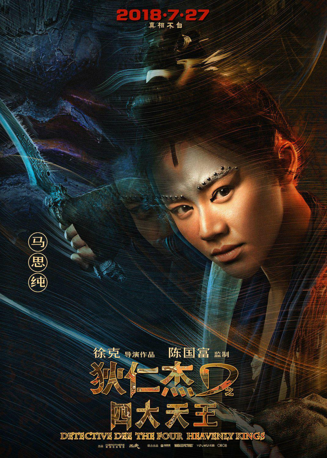 Trailer For TSUI HARK'S DETECTIVE DEE – THE FOUR HEAVENLY KINGS. UPDATE: Latest Poster