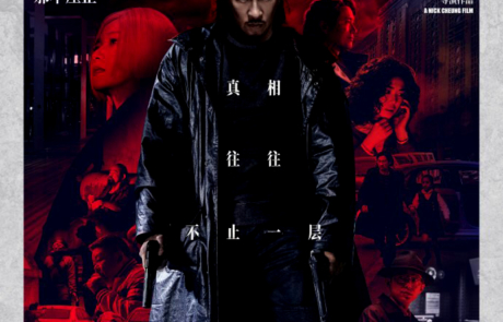 <h3>Trailer For The Action Thriller THE TROUGH Directed By &#038; Starring NICK CHEUNG</h3>