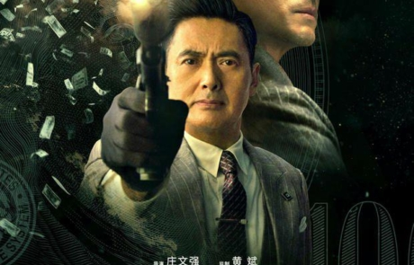 <h3>Poster For The Action Thriller PROJECT GUTENBERG Starring CHOW YUN FAT &#038; AARON KWOK. UPDATE: Trailer</h3>
