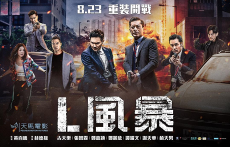 <h3>Trailer For The Action Thriller L STORM Starring LOUIS KOO &#038; JULIAN CHEUNG. UPDATE: Poster</h3>