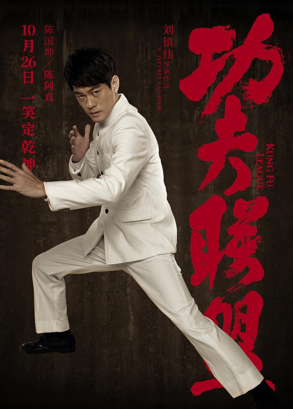 kung fu league 2018 review
