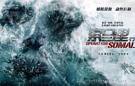 <h3>Teaser Poster For OPERATION SOMALIA From &#8216;Die Hard 2&#8217; Director RENNY HARLIN</h3>