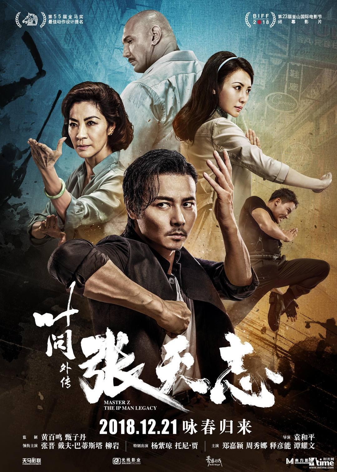 Poster For Yuen Woo Ping S Master Z Ip Man Legacy Starring Max