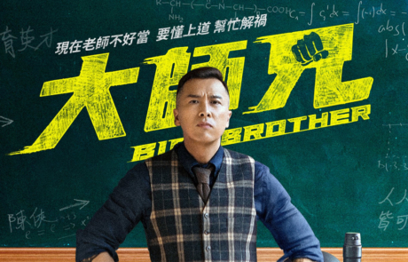 <h3>MAAC Review: BIG BROTHER</h3>